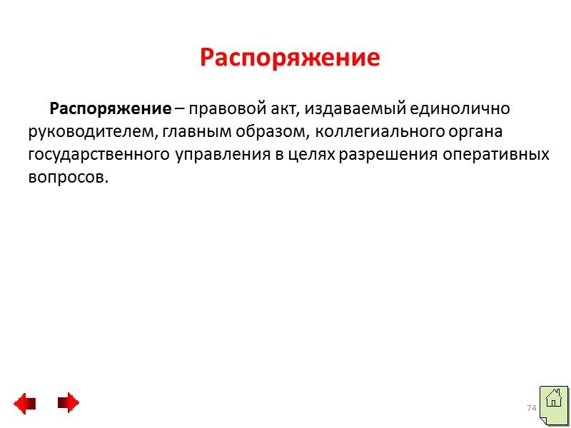Реквизиты ВЫПИСКИ ИЗ ПРИКАЗА: - наименование организации (наименование министерства, ведомства); - наименование вида документа
