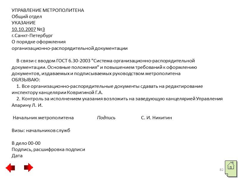 Формуляр-образец УКАЗАНИЯ состоит из реквизитов: - наименование организации (наименование министерства, ведомства, - структурного подразделения)