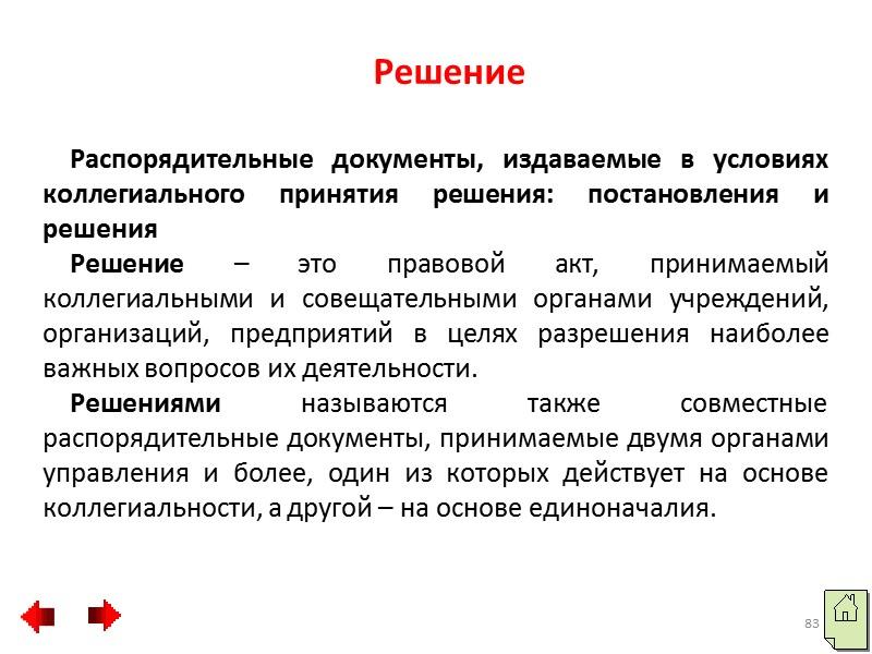 УПРАВЛЕНИЕ МЕТРОПОЛИТЕНА  Общий отдел  УКАЗАНИЕ  10.10.2007 №3  г.Санкт-Петербург  О
