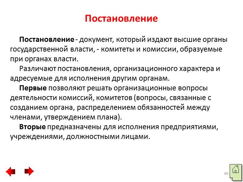 СОВЕТ ДИРЕКТОРОВ РОССИЙСКИХ ПРЕДПРИЯТИЙ  РЕШЕНИЕ  04.02.2009 №3  г. Санкт-Петербург