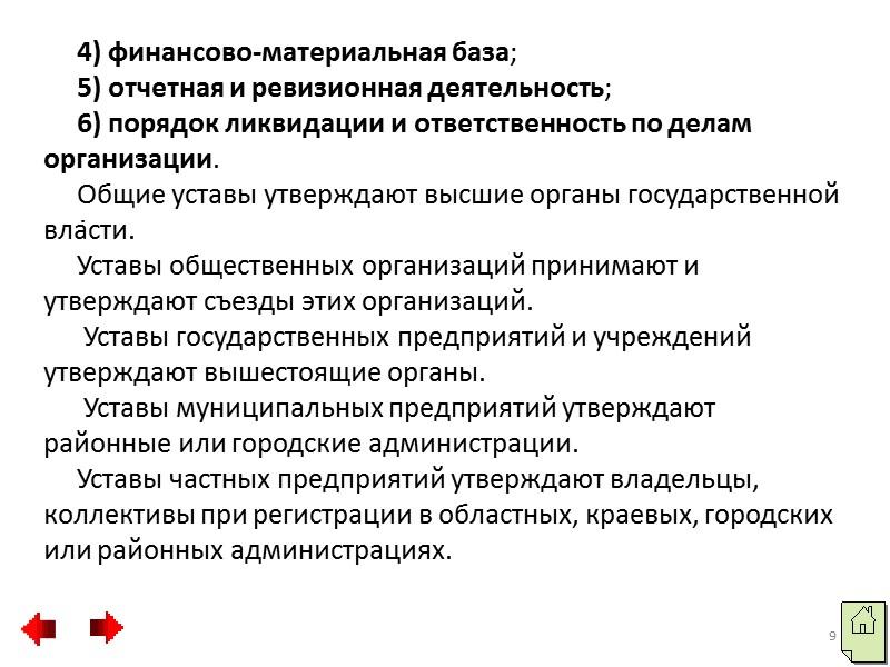 Постановление       Постановление - документ, который издают высшие органы