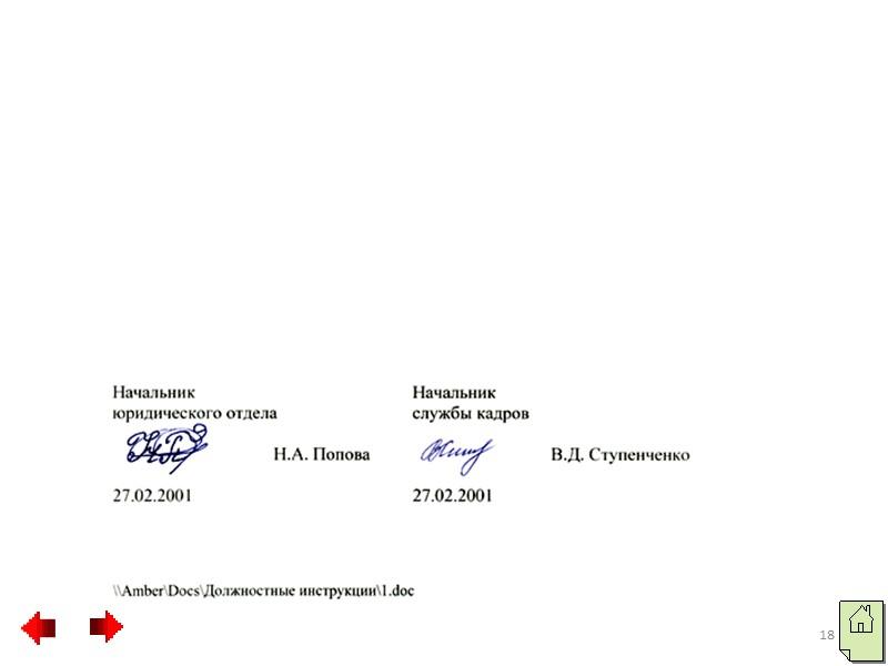.  Формуляр-образец УСТАВА состоит из реквизитов: - наименование организации (наименование министерства, ведомства); автора