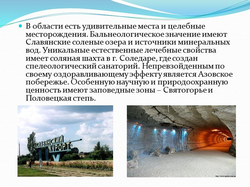 Туризм Регион имеет благоприятные условия для оздоровительно-рекреационного туризма. В области сосредоточенно 16% санаторно-курортных заведений