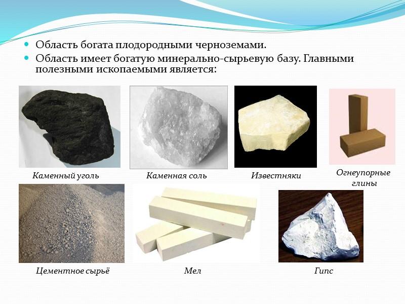 Мягкий климат побережья Азовского моря, русла реки, Северский Донец, лечебные грязи, источники минеральных, радоновых