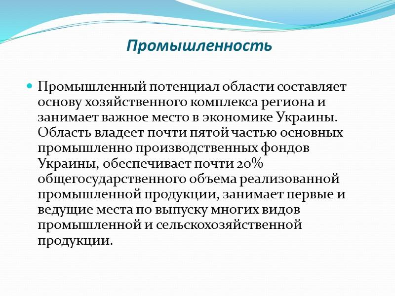 Для презентации были использованы материалы с Веб-сайта Донецкой государственной администрации