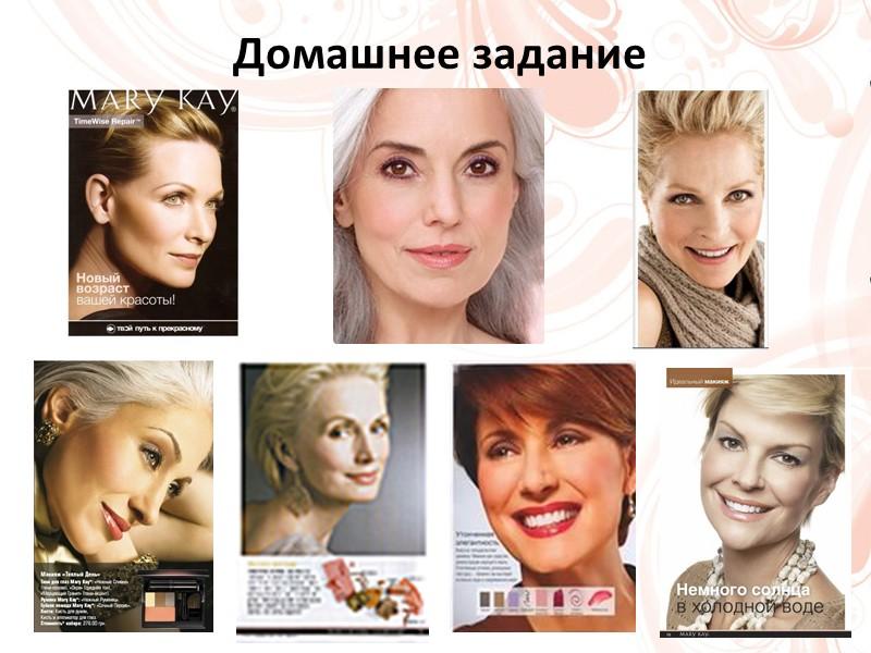 Старость – это когда косметичка превращается в аптечку…