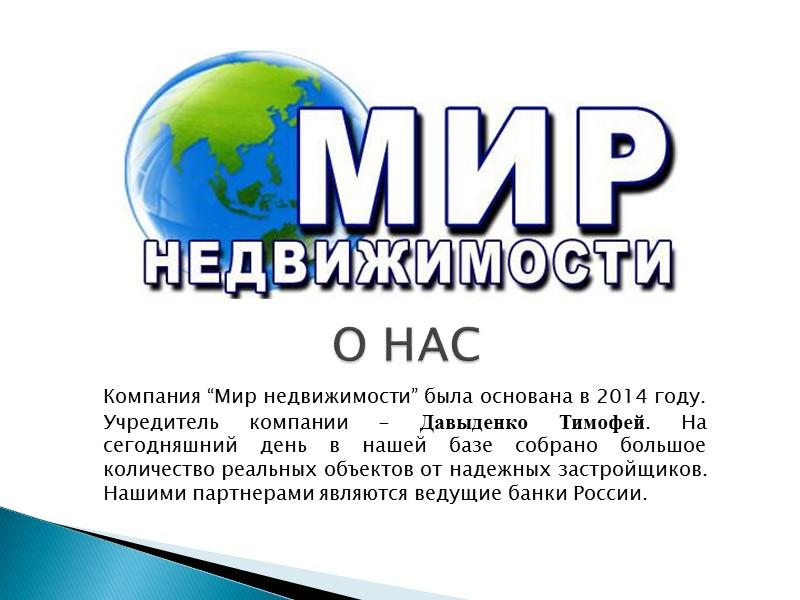 """Компания """"Мир недвижимости"""" была основана в 2014 году. Учредитель компании - Давыденко Тимофей. На"""