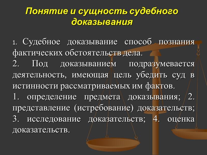 Понятие судебного доказывания и судебных доказательств шпаргалка