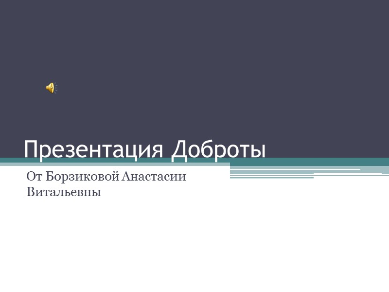 Презентация Доброты От Борзиковой Анастасии Витальевны