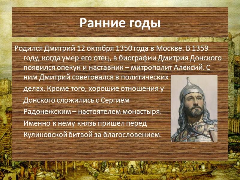 Борьба за княжение С 9 лет князь Дмитрий был вынужден бороться за свое княжение