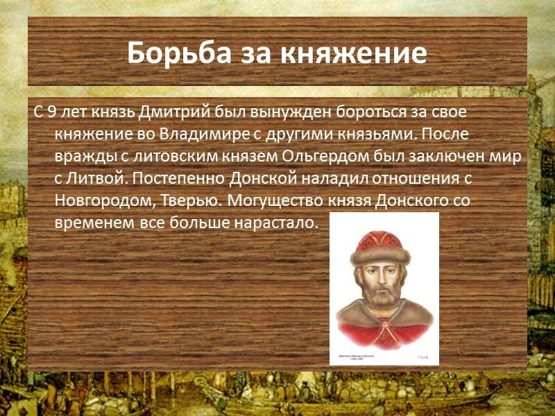 Борьба за княжение    В 1363 году Дмитрий Донской стал княжить во