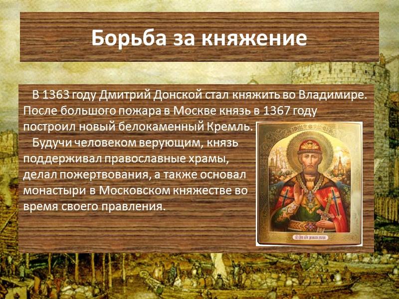 Великие победы    Орда начала конфликт с Дмитрием, разгромив Нижний Новгород. Но