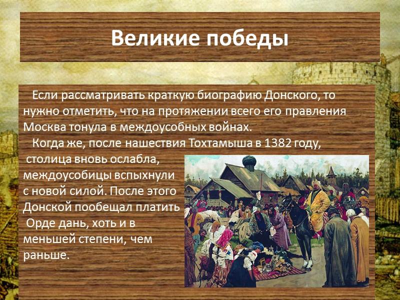 Смерть и наследие    Умер Дмитрий Иванович Донской 19 мая 1389 года