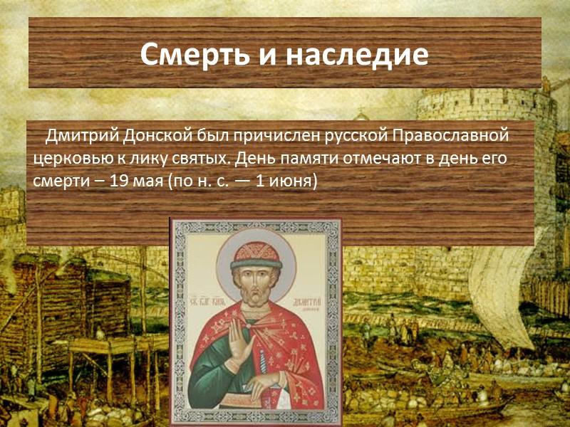 Смерть и наследие     Именем великого князя названы улицы и площади
