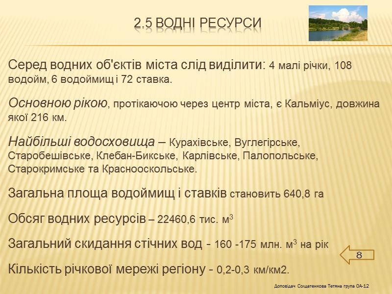 Зміст Доповідач Солдатенкова Тетяна група ОА-12 Розділ1.ЗАГАЛЬНІ ВІДОМОСТІ ПРО РЕГІОН 1.1Економіко-географічне положення 1.2Адміністративно-територіальний устрій