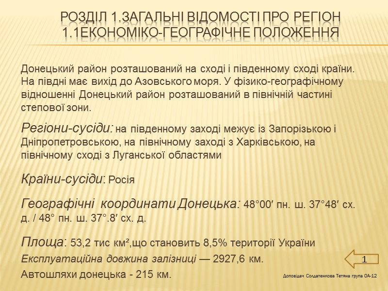 3.5 мовно-етнічний склад населення  Українська мова на Сході і Півдні не є сьогодні