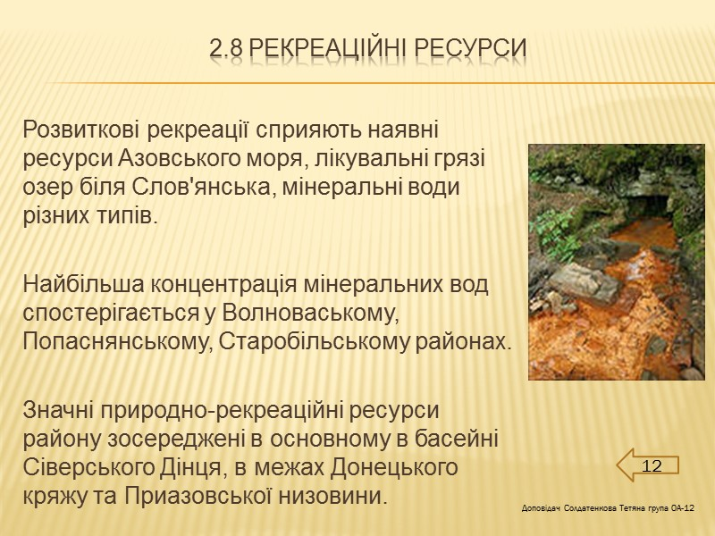 Розділ 2.ПРИРОДНО-РЕСУРСНИЙ ПОТЕНЦІАЛ РЕГІОНУ 2.1 Аналіз геоморфологічних умов господарювання   Основні елементи рельєфу: