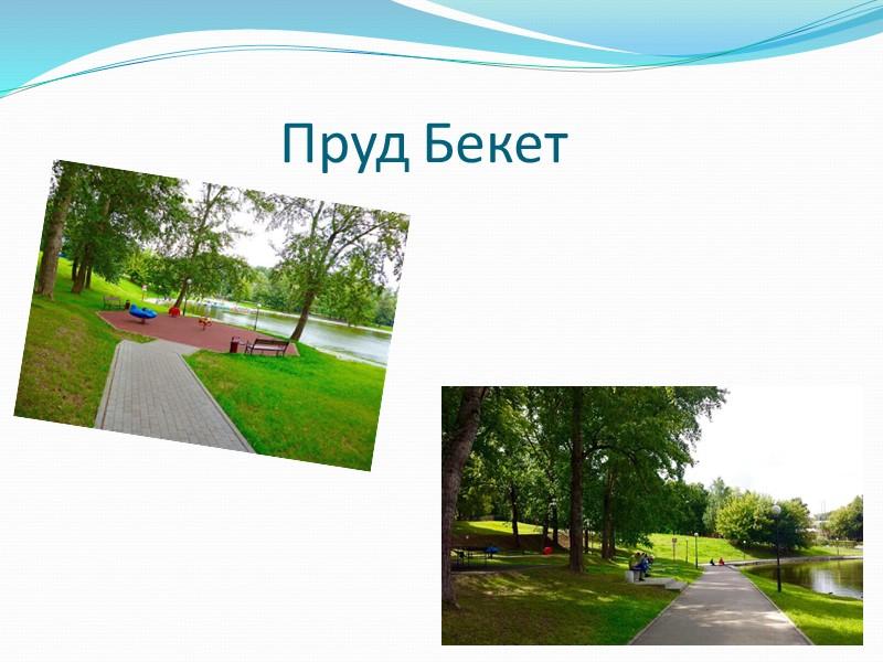 Донской Монастырь Ставропигиальный мужской монастырь Русской Церкви, ныне находящийся в черте города Москвы. Расположен