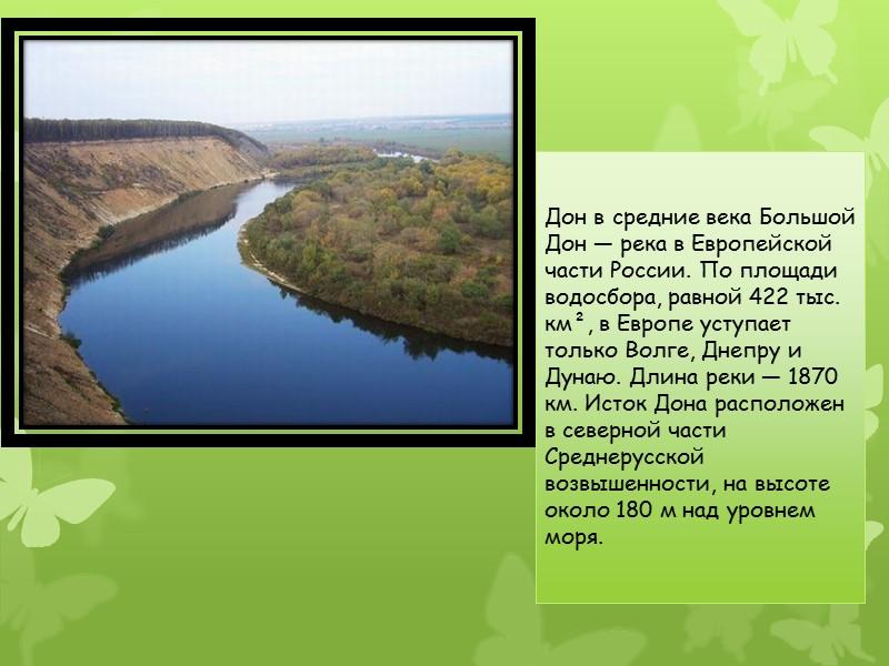План.  География Расположение Рельеф Климат Почвы Флора и фауна Растительность