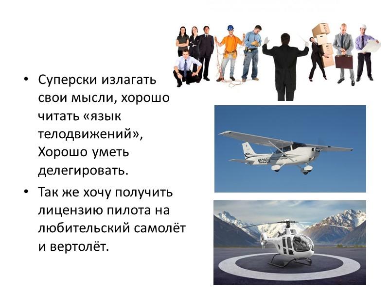 -Навык вождения, машины, катера. (есть права) -Навык скорочтения (скорость чтения равна скорости мышления) -Навык