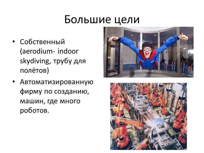 Суперски излагать свои мысли, хорошо читать «язык телодвижений», Хорошо уметь делегировать. Так же хочу