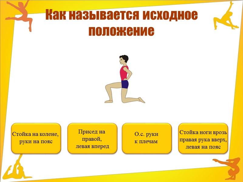 Выпад -  выполнятся выставлением одной ноги в любом направлении и одновременным сгибанием её.