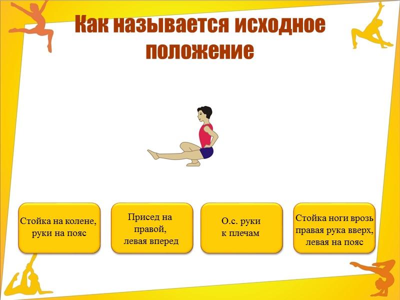 Упор - положение тела, при котором плечи располагаются выше точек опоры. Упор присев Упор