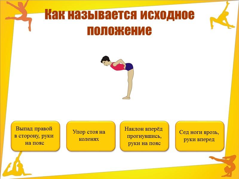 Наклон - сгибание тела в тазобедренном суставе в любом направлении. Наклон  Наклон прогнувшись
