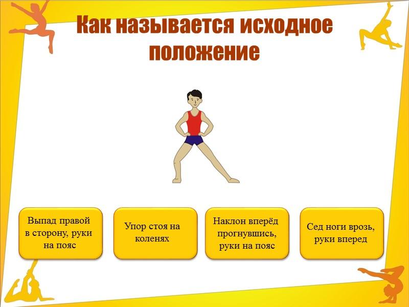 Равновесие - устойчивое положение на одной ноге Равновесие Равновесие  с захватом Равновесие «Ласточка»