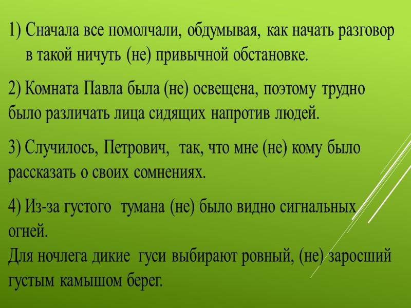РАЗДЕЛЬНО  2. С наречиями не на о/е, с краткими причастиями:  не по-русски