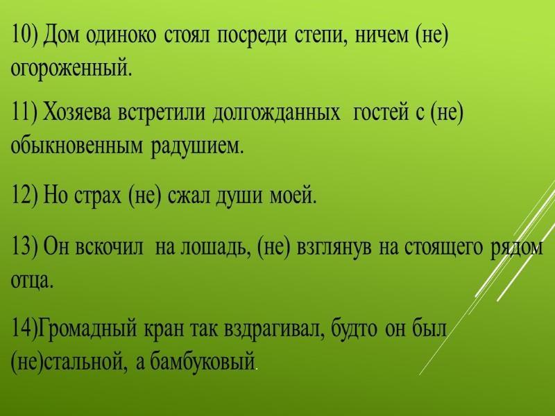 РАЗДЕЛЬНО  4.  С существительными, прилагательными, наречиями на о/е, если есть противопоставление: