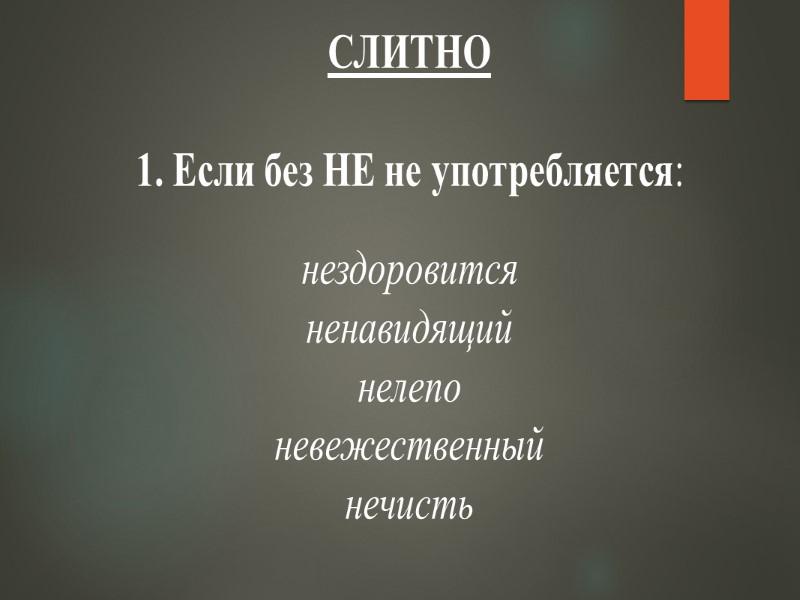 РАЗДЕЛЬНО          10. С отглагольными прилагательными