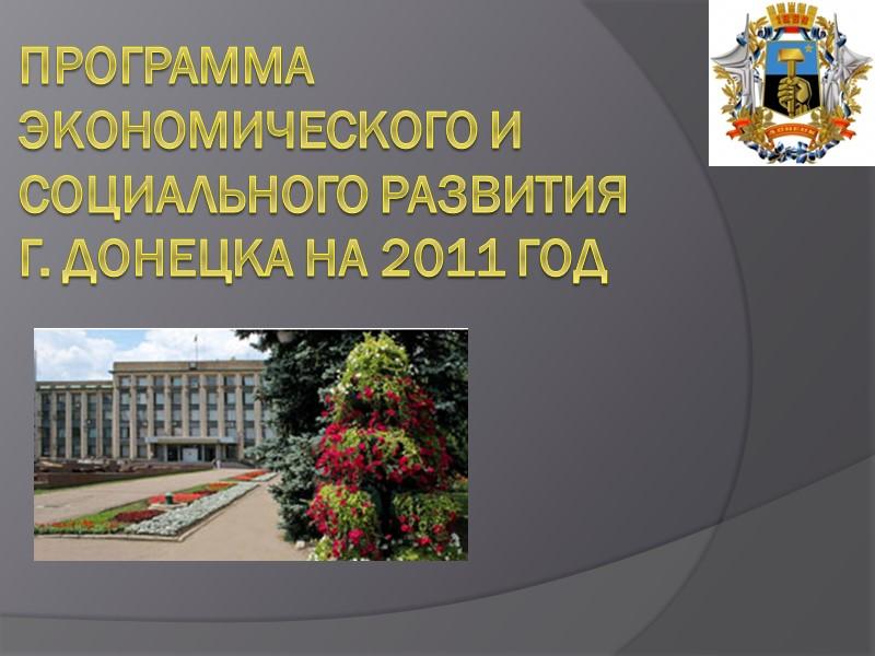 Программа  экономического и социального развития       г. Донецка
