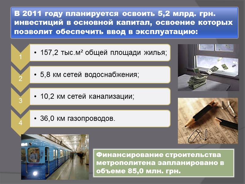 В 2011 году планируется освоить 5,2 млрд. грн. инвестиций в основной капитал, освоение которых