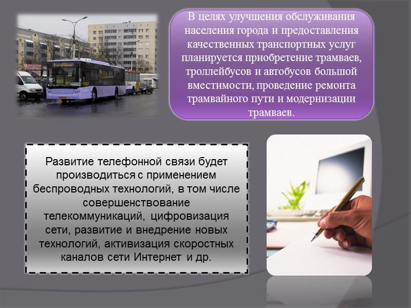 В целях улучшения обслуживания населения города и предоставления качественных транспортных услуг планируется приобретение трамваев,
