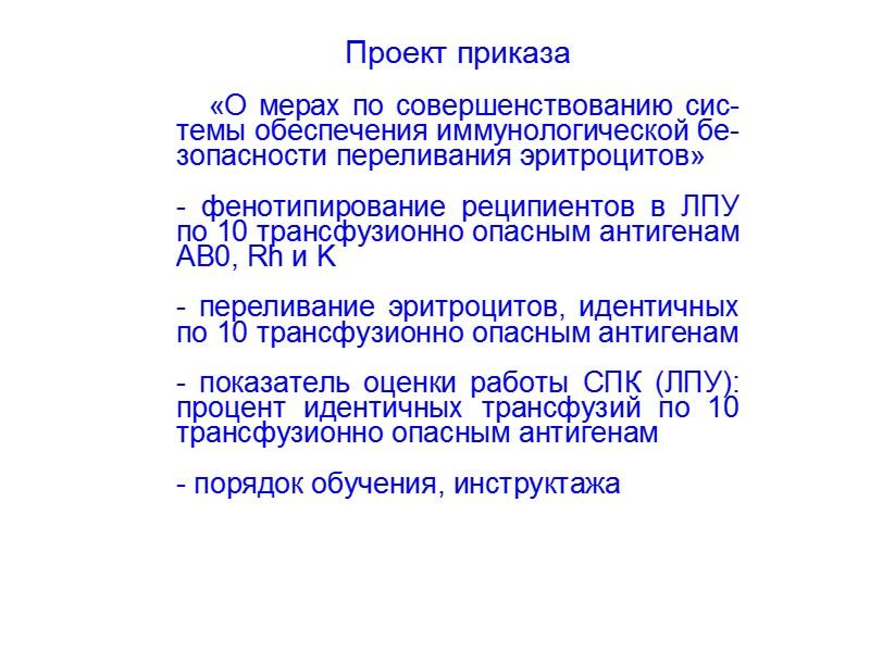 - Приказ МЗ РФ №2 от 09.01.1998 г. «Об утверждении инструкций по
