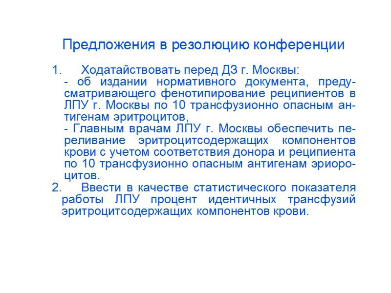 ПЕРЕЛИВАНИЕ  ЭРИТРОЦИТОВ,