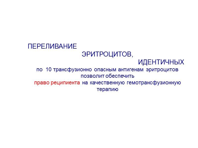 4  Показатели аллоиммунизации жителей Москвы    исследовано на наличие эритроцитарных антител