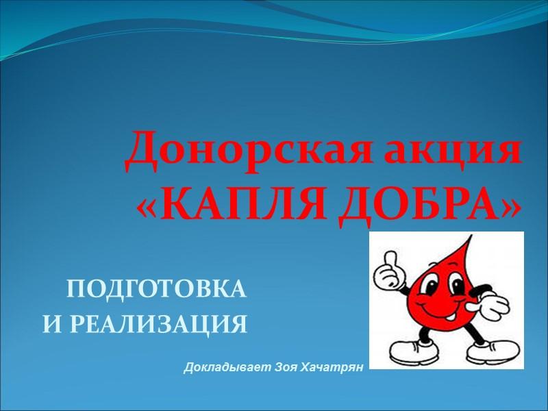 Донорская акция «КАПЛЯ ДОБРА»
