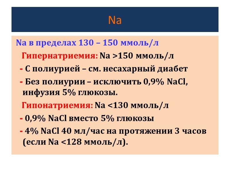 Инфузионная терапия: Состав: Кристаллоиды (Р-р Рингера, 0,9% NaCl,  5% глюкоза), Каллоиды (ГЭК, рефортан,