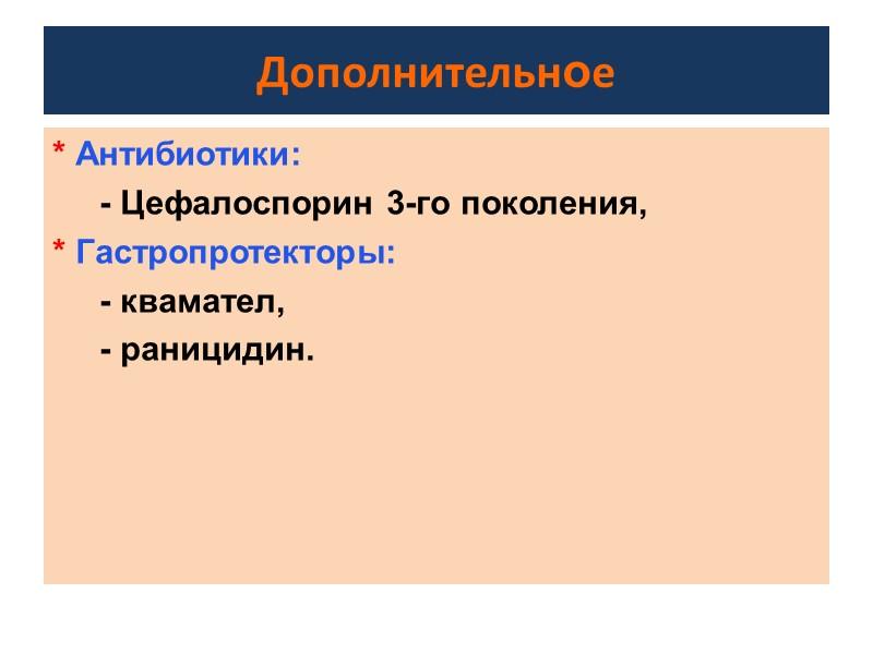 Na  Na в пределах 130 – 150 ммоль/л     Гипернатриемия: