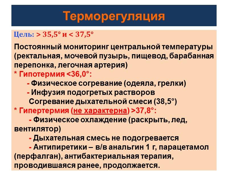 К Цель: 3,5 – 5.0 ммоль/л      Гиперкалиемия: К более