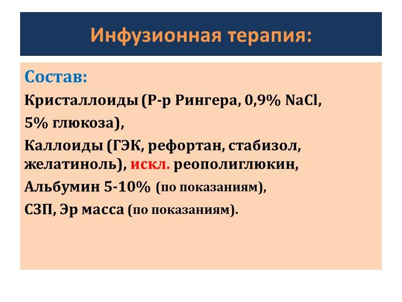 Манипуляции  * Катетеризация центральной и 1-2-х периферических вен   * Катетеризация лучевой