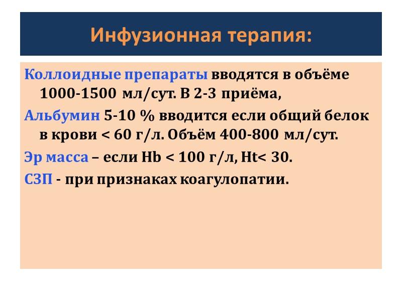 Мониторинг лабораторных показателей:  Повторные анализы каждые 12 часов: * Коагулограмма * Общий анализ