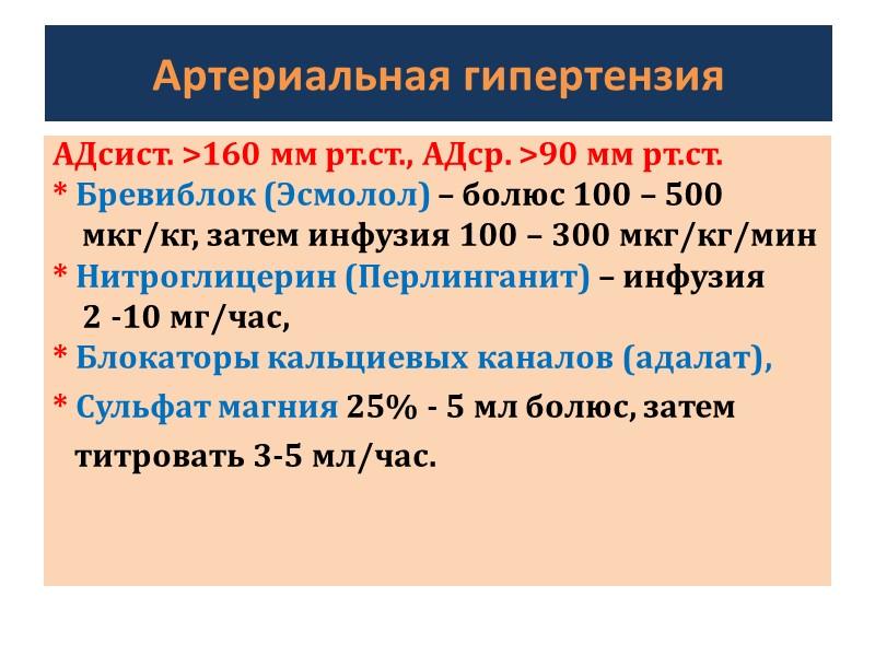 Ведение донора Цель: поддержание показателей гемодинамики и защита органов от ишемии Правило 100 :