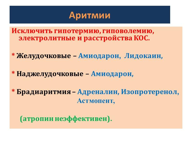Параметры системной гемодинамики и гомеостаза  Цель:  * ЧСС  60 – 110
