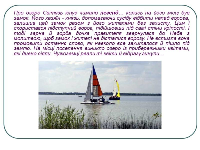 6.1. Водосховища як особливий вид водних об'єктів для відпочинку і спорту   …………
