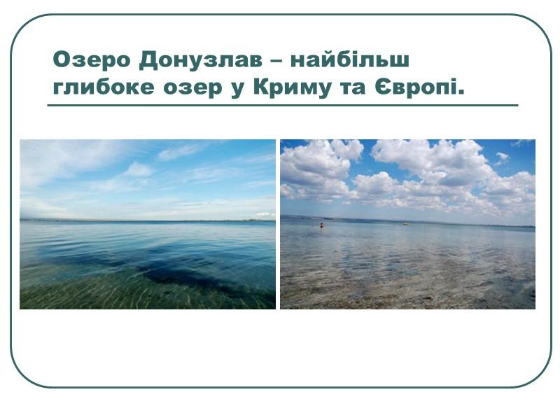 Серед інших великих озер Шацької групи популярністю серед туристів користуються такі: Пулемецькє (16,3 км2).