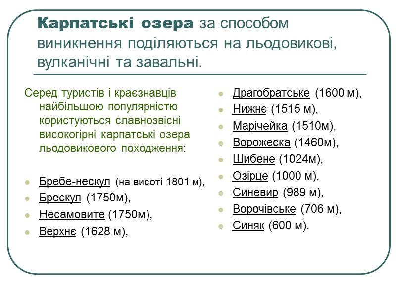 На узбережжі Чорного моря розміщені 22 озера-лимани:  Сасик (210 км2),  Тилігуйський (160