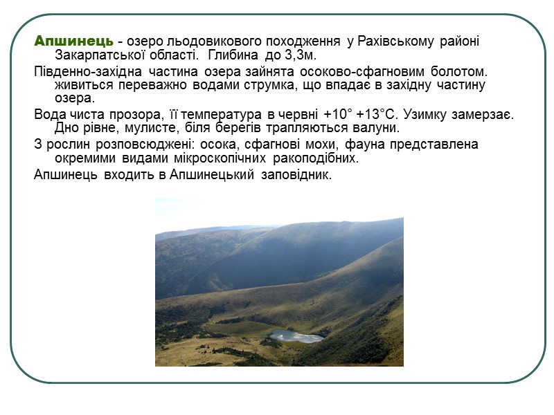 Озеро Донузлав – найбільш глибоке озер у Криму та Європі.